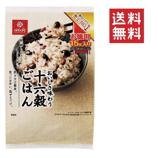 !!クーポン配布中!! はくばく おいしさ味わう 十六穀ごはん お徳用 450g(30g×15) 雑穀ごはん 食物繊維 栄養 ダイエット 小袋 送料無料
