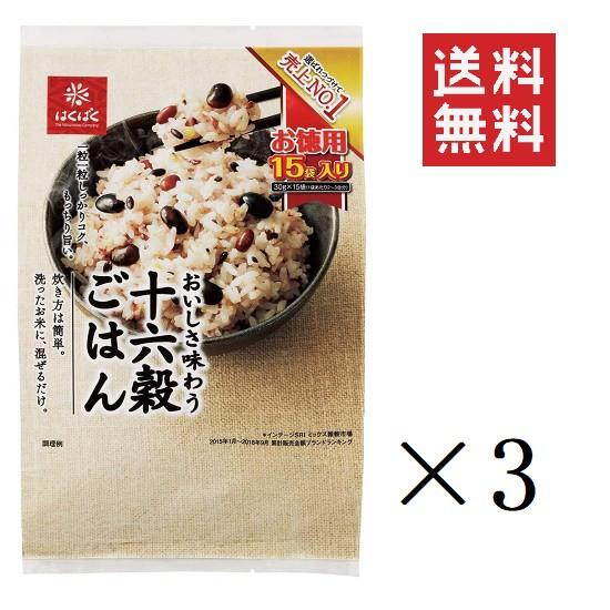 !!クーポン配布中!! はくばく おいしさ味わう 十六穀ごはん お徳用 450g(30g×15)×3個 まとめ買い 雑穀ごはん 食物繊維 栄養 小袋 送料