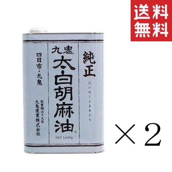 まとめ買い 九鬼産業 九鬼太白純正胡麻油 1600g×2缶 セット 業務用 送料無料