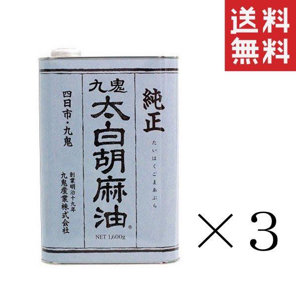 まとめ買い 九鬼産業 九鬼太白純正胡麻油 1600g×3缶 セット 業務用 送料無料