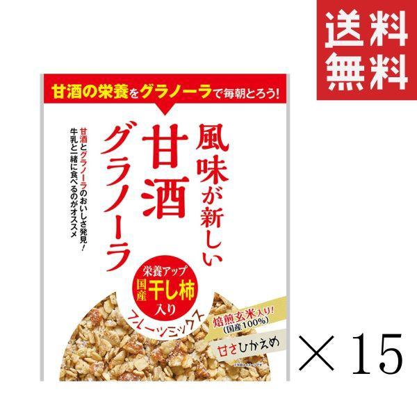 クーポン配布中!! 幸福米穀 風味が新しい 甘酒グラノーラ 200g×15袋 まとめ買い 業務用 お徳用 食物繊維 送料無料