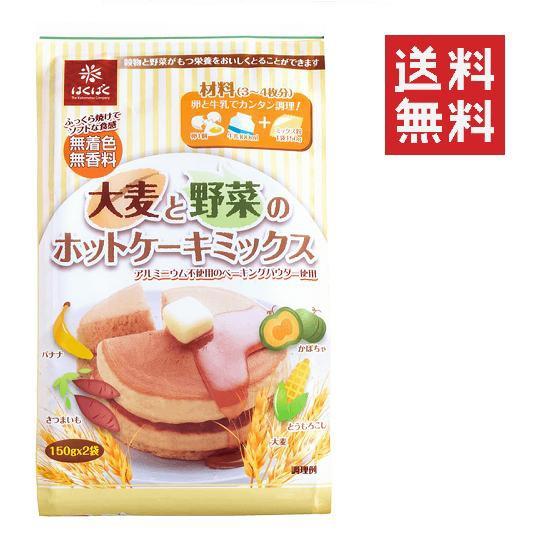 !!クーポン配布中!! はくばく 大麦と野菜のホットケーキミックス 300g(150g×2) 無着色 無香料 ふっくら 食物繊維 栄養 送料無料