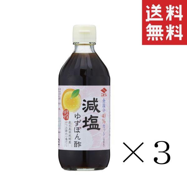 ニビシ醤油 減塩 ゆずぽん酢 360ml ×3本 塩分カット まとめ買い 送料無料