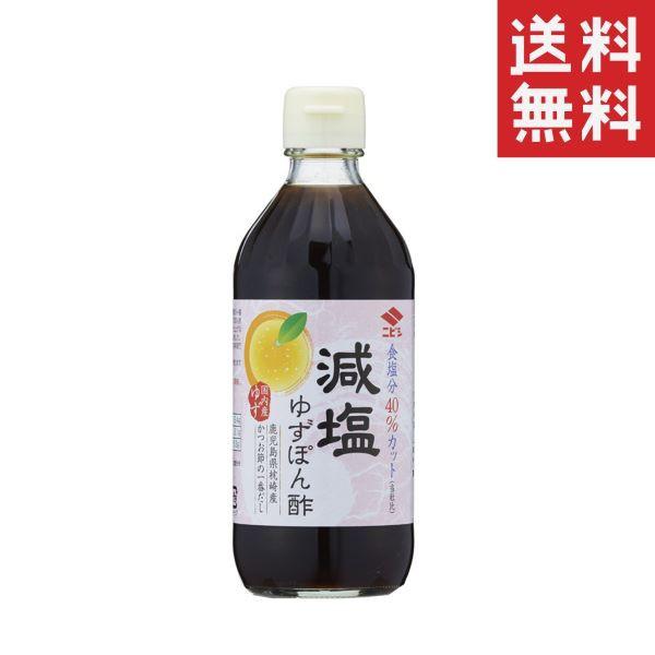ニビシ醤油 減塩 ゆずぽん酢 360ml 塩分カット 送料無料