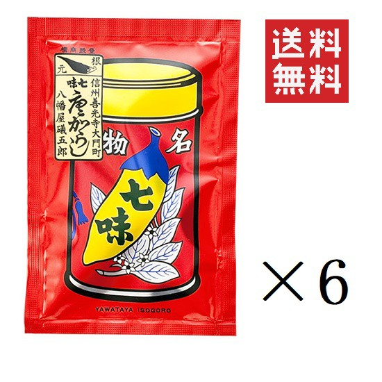 八幡屋礒五郎 七味唐からし 袋 18g×6個 まとめ買い 調味料 辛味 信州 長野 ご当地 送料無料