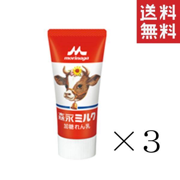 クーポン配布中!! 森永乳業 森永ミルク 加糖れん乳 コンデンスミルク チューブ 120g×3本 まとめ買い 練乳 送料無料