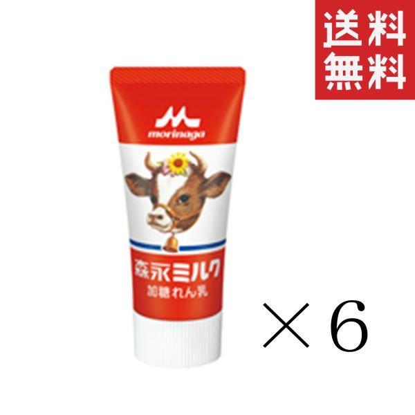 クーポン配布中!! 森永乳業 森永ミルク 加糖れん乳 コンデンスミルク チューブ 120g×6本 まとめ買い 練乳 送料無料