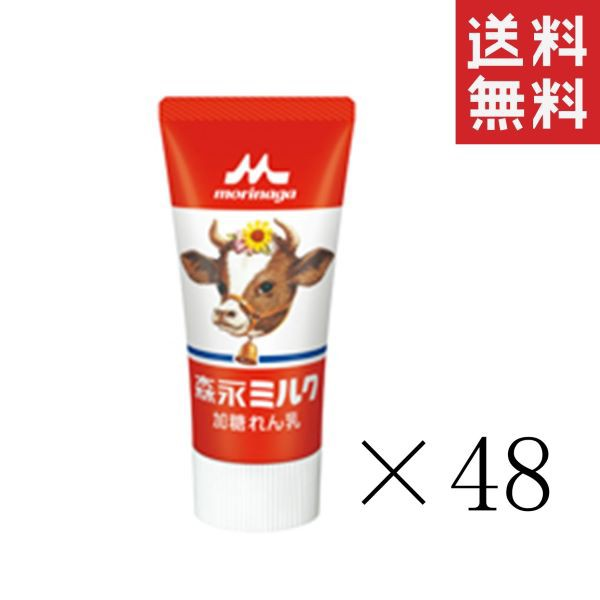 クーポン配布中!! 森永乳業 森永ミルク 加糖れん乳 コンデンスミルク チューブ 120g×48本 まとめ買い 練乳 送料無料