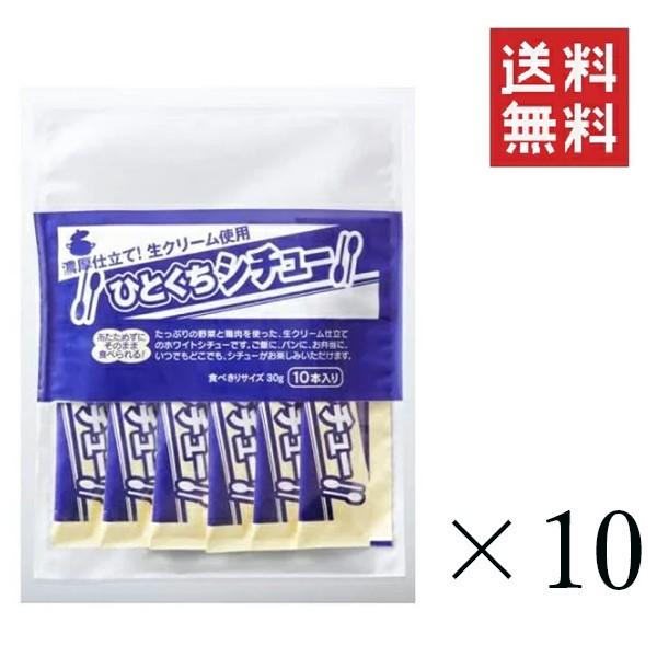 宮島醤油 ひとくちシチュー (30g×10本)×10袋 まとめ買い 小袋 スティック 簡単 携帯 軽食 間食 夜食 即席 レトルト 送料無料
