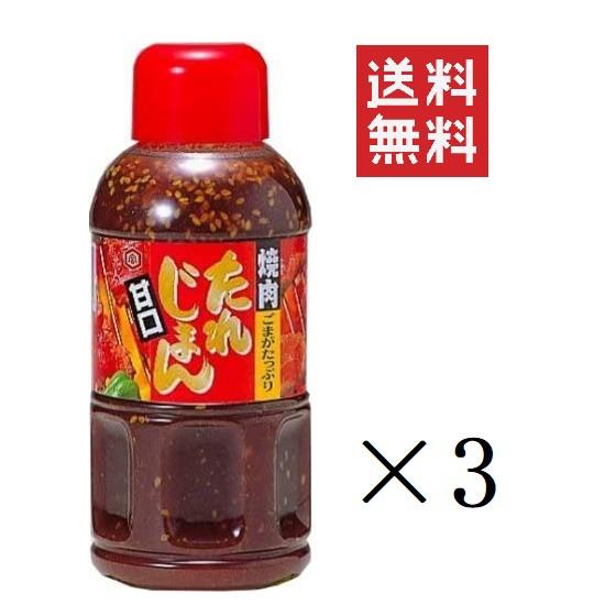宮島醤油 焼肉たれじまん 甘口 600g×3本 まとめ買い ごまがたっぷり みそベース ピーナッツペースト 送料無料