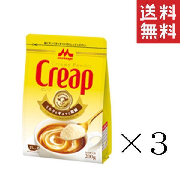 クーポン配布中!! 森永乳業 クリープ袋 200g×3袋 まとめ買い コーヒー ミルク フレッシュ 送料無料