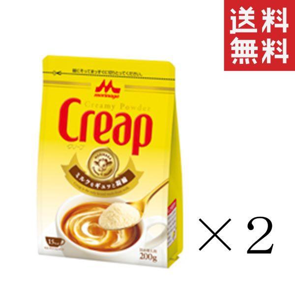 クーポン配布中!! 森永乳業 クリープ袋 200g×2袋 まとめ買い コーヒー ミルク フレッシュ 送料無料