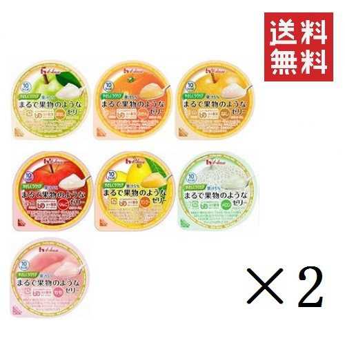 【アソートセット】介護用食【ハウス食品】やさしくラクケア まるで果物のようなゼリーバラエティ7種類パック×各2個 計14個 (UDF区分3: