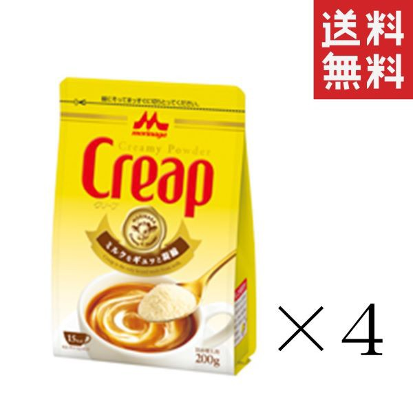 クーポン配布中!! 森永乳業 クリープ袋 200g×4袋 まとめ買い コーヒー ミルク フレッシュ 送料無料