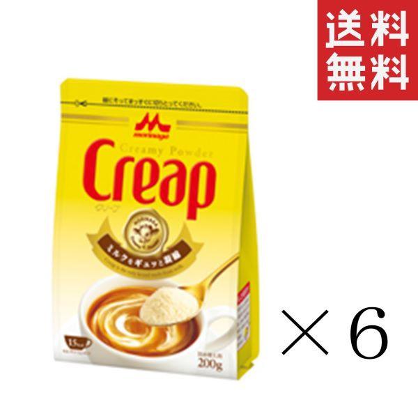 クーポン配布中!! 森永乳業 クリープ袋 200g×6袋 まとめ買い コーヒー ミルク フレッシュ 送料無料
