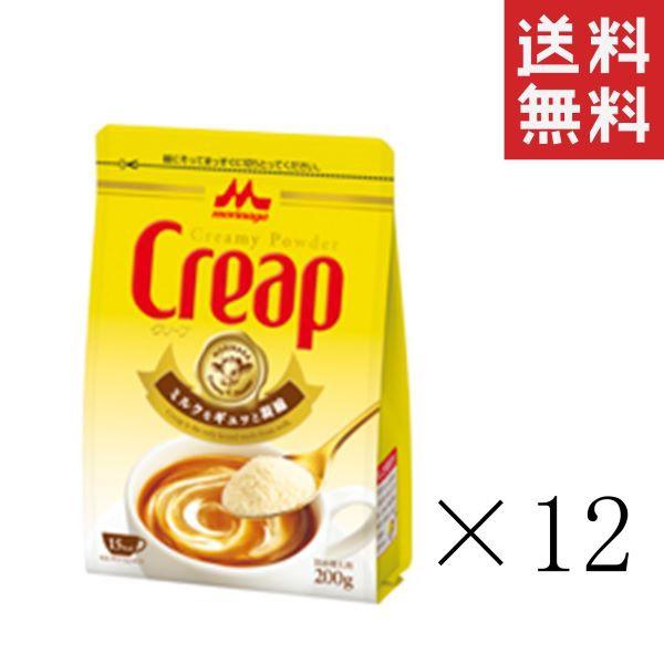 クーポン配布中!! 森永乳業 クリープ袋 200g×12袋 まとめ買い コーヒー ミルク フレッシュ 送料無料