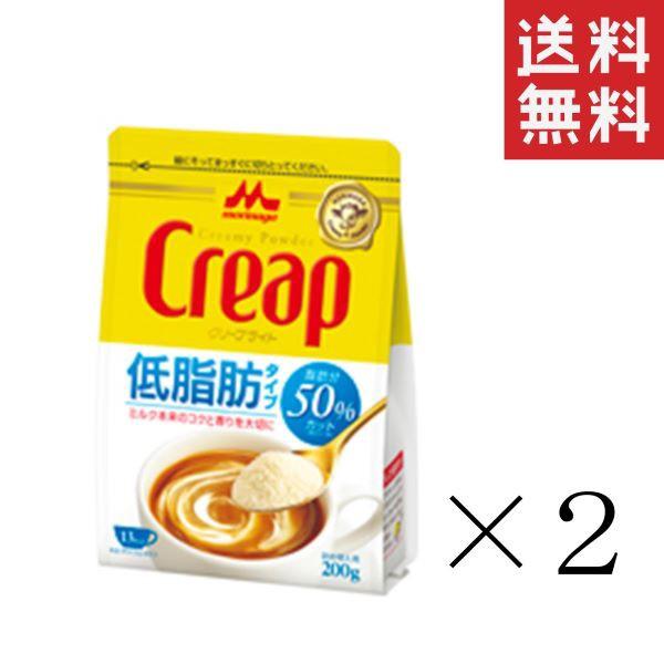 クーポン配布中!! 森永乳業 クリープライト袋 200g×2袋 まとめ買い コーヒー ミルク フレッシュ 送料無料