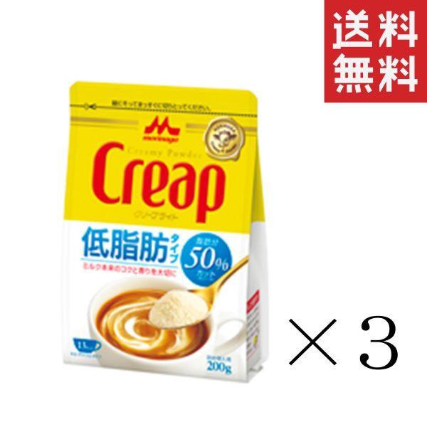クーポン配布中!! 森永乳業 クリープライト袋 200g×3袋 まとめ買い コーヒー ミルク フレッシュ 送料無料