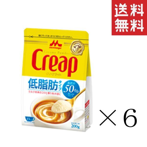 クーポン配布中!! 森永乳業 クリープライト袋 200g×6袋 まとめ買い コーヒー ミルク フレッシュ 送料無料