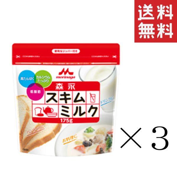 クーポン配布中!! 森永乳業 森永スキムミルク 175g×3袋 まとめ買い カルシウム 低脂肪 送料無料