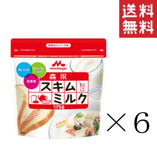 クーポン配布中!! 森永乳業 森永スキムミルク 175g×6袋 まとめ買い カルシウム 低脂肪 送料無料