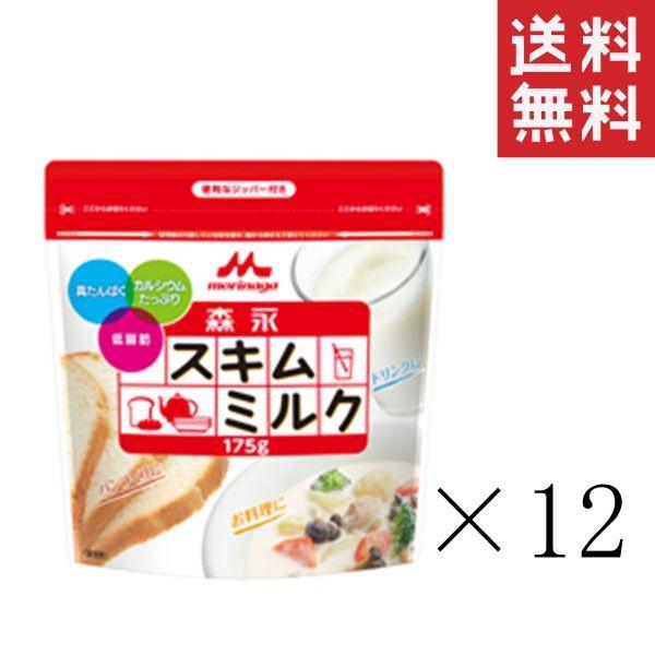 森永乳業 森永スキムミルク 175g×12袋 まとめ買い カルシウム 低脂肪 送料無料