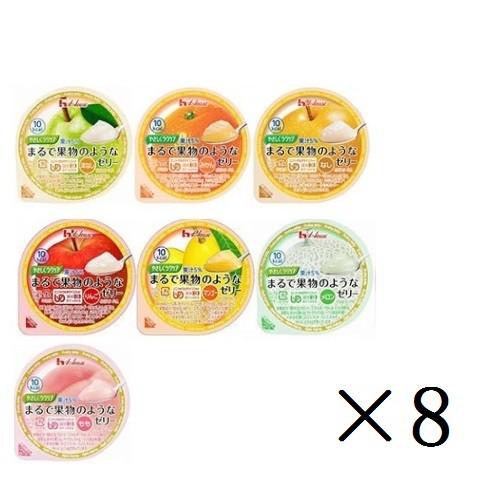 【アソートセット】介護用食【ハウス食品】やさしくラクケア まるで果物のようなゼリーバラエティ7種類パック×各8個 計56個 (UDF区分3: