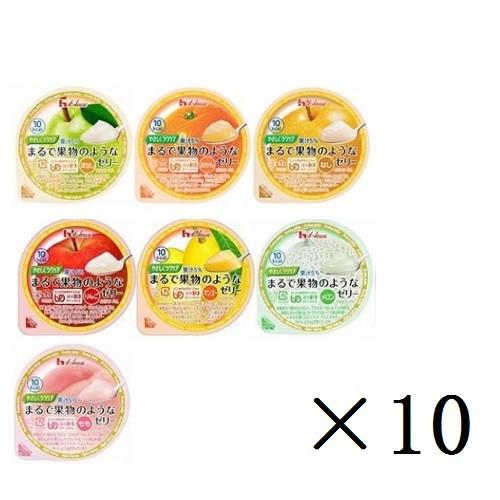 【アソートセット】介護用食【ハウス食品】やさしくラクケア まるで果物のようなゼリーバラエティ7種類パック×各10個 計70個 (UDF区分3
