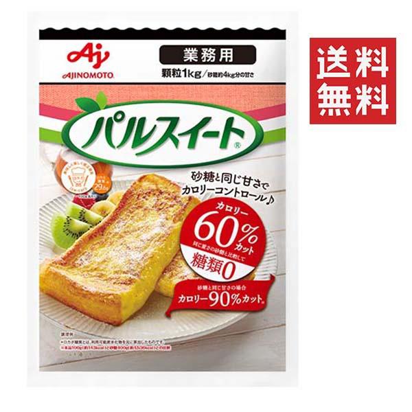 クーポン配布中!! 味の素 パルスイート 業務用 顆粒 袋 1kg 糖類0 ダイエット 甘味料 低カロリー 大容量 置き換え 砂糖代用 料理 送料無