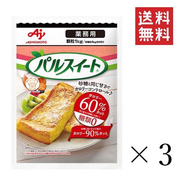 クーポン配布中!! 味の素 パルスイート 業務用 顆粒 袋 1kg×3個 糖類0 ダイエット 甘味料 低カロリー 大容量 置き換え 砂糖代用 料理