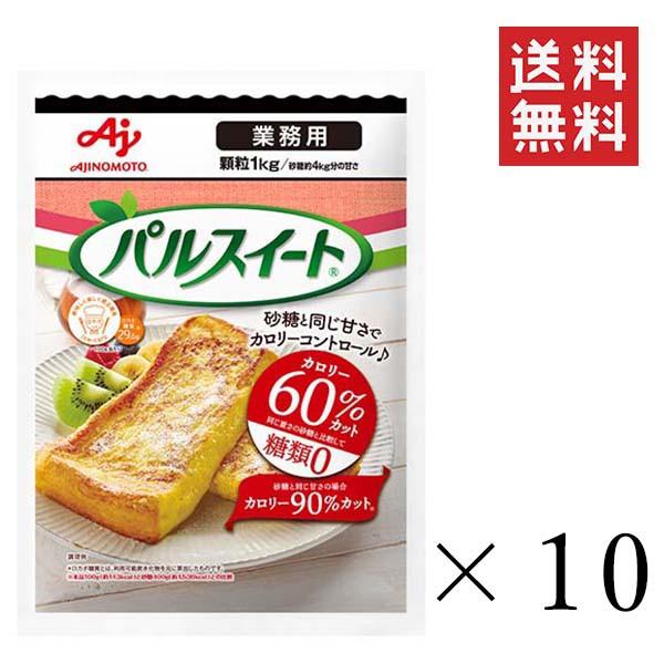 クーポン配布中!! 味の素 パルスイート 業務用 顆粒 袋 1kg×10個 糖類0 ダイエット 甘味料 低カロリー 大容量 置き換え 砂糖代用 料理
