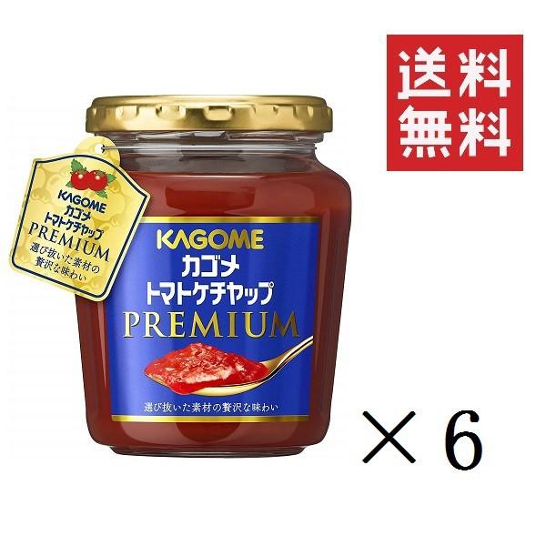 kagome カゴメ トマトケチャップ プレミアム 260g×6個 まとめ買い 送料無料
