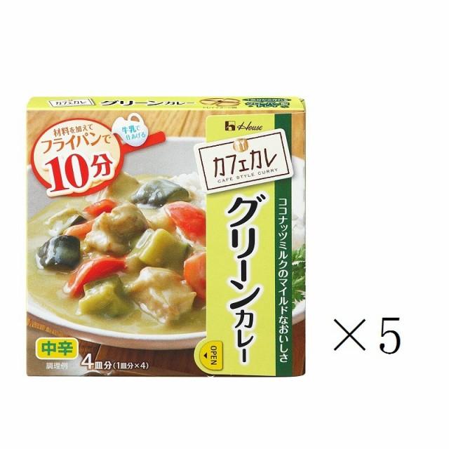 !!クーポン配布中!! ハウス食品 カフェカレ グリーンカレー 54g×5個 まとめ買い