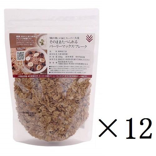 【まとめ買い】【西田精麦】スーパー大麦 そのまま食べられる バーリーマックス フレーク 200g ×12袋