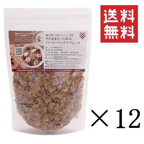 【送料無料】 【まとめ買い】【西田精麦】スーパー大麦 そのまま食べられる バーリーマックス フレーク 200g ×12袋