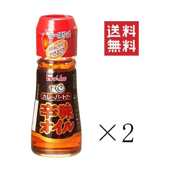 まとめ買い ハウス食品 カレーパートナー 辛味オイル 31g×2個