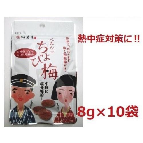 まとめ買い 熱中症対策 塩分補給 ぺたんこちょび梅 8g×10袋 無添加 乾燥 梅干し