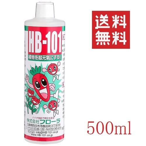 【!!クーポン配布中!!】 【フローラ】 天然植物活力液 HB-101 500cc 肥料 送料無料