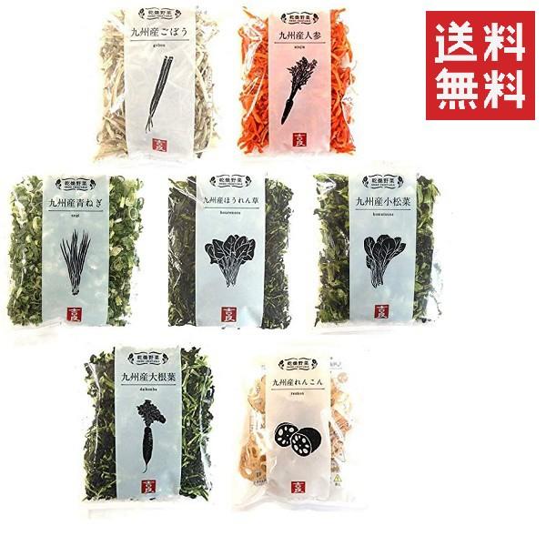 吉良食品 乾燥野菜7袋セット(小松菜・大根葉・ねぎ・ほうれん草・人参・ごぼう・れんこん) 送料無料