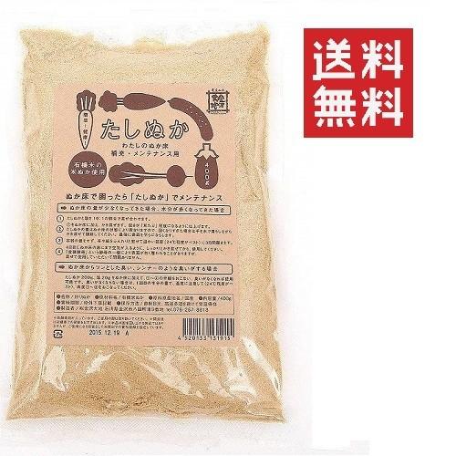 金沢大地 わたしのぬか床 補充用たしぬか 400g ぬか漬け 漬物 無添加 有機 米ぬか 乳酸菌 送料無料