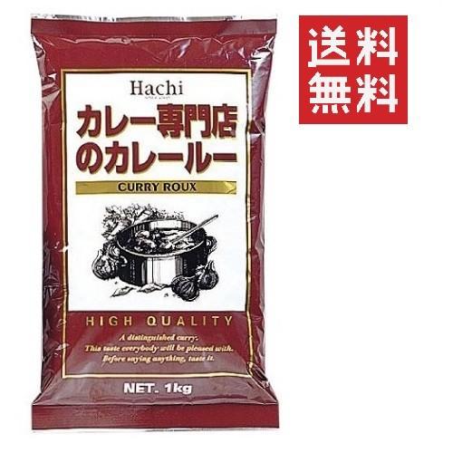 ハチ食品 カレー専門店のカレールー1kg 送料無料