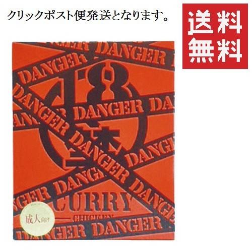 送料無料【磯山商事】18禁カレー (危険) チキンカレー200g レトルトカレー 激辛