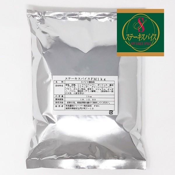宮島醤油フレーバー ステーキスパイス 1kg(1000g) 調味料