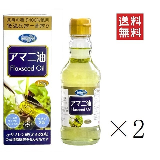 朝日 アマニ油 170g×2本 まとめ買い 送料無料