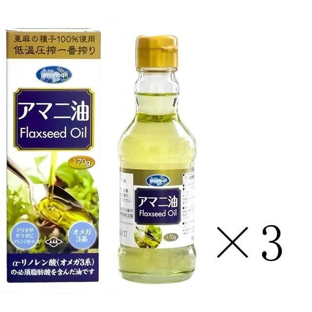 朝日 アマニ油 170g×3本 まとめ買い