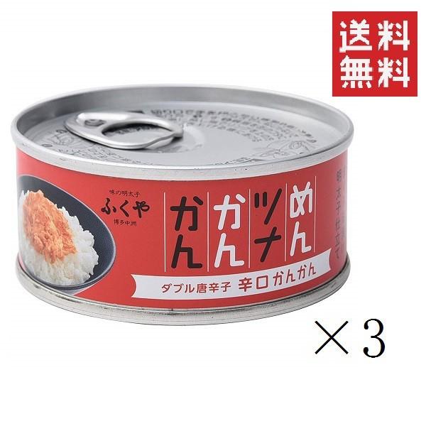 めんツナかんかん 辛口 3缶 セット 送料無料