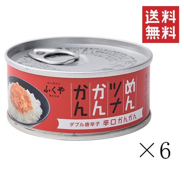 めんツナかんかん 辛口 6缶 セット 送料無料