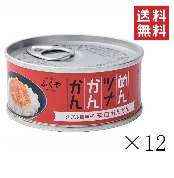 めんツナかんかん 辛口 12缶 セット 送料無料