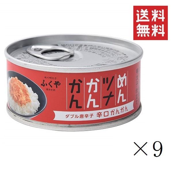 めんツナかんかん 辛口 9缶 セット 送料無料