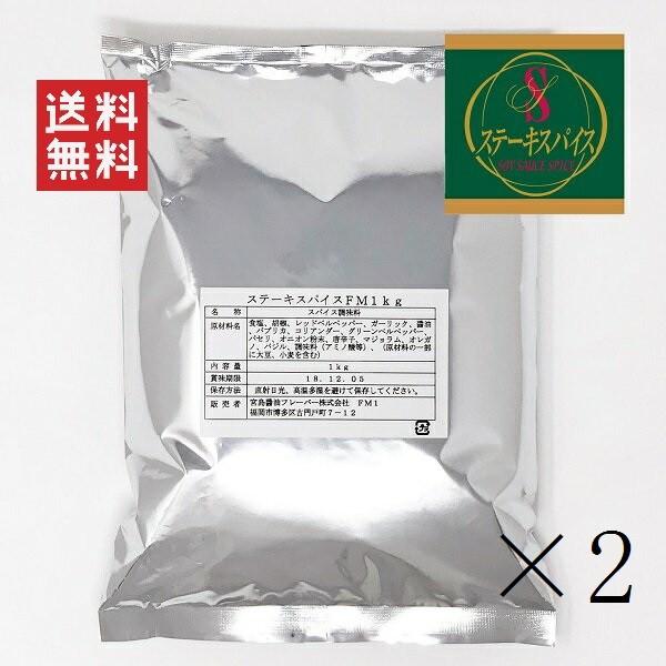宮島醤油フレーバー ステーキスパイス 1000g×2個 調味料 まとめ買い 送料無料